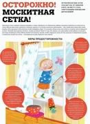 15949095781553156846ostorozhno_moskitnaya_setka.jpg